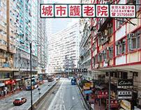 Conrad Hotels, Hong Kong