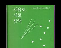 서울로 식물산책