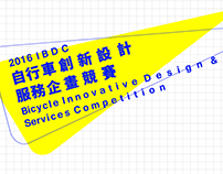 IBDC Bicycle Innovative Design & Services Competition