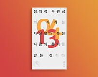 South Korea 20th parliamentary elections vote poster