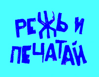 Шрифт «Татвс»