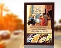 Abu Ali Eastern Resaurnt Billboard