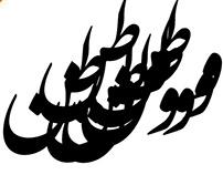 Si47ash SiahMashgh & RanginMashgh fonts
