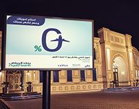 Riyad Bank™ Personal Loan ATL Campaign