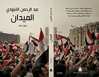 "Al-Midan ""Abnoudy's book cover"""