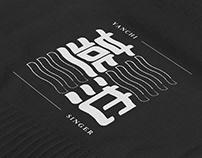 字體設計 · 民谣女歌手 / Typography