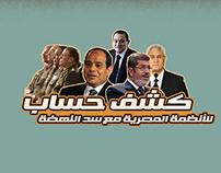 كشف حساب للأنظمة المصرية و سد النهضة