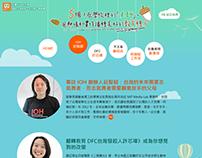 TEK1509CN001 教育特刊活動網頁‧廣告設計