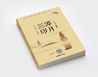 三潭印月/书籍设计Santanyinyue / Book design