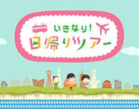 関西テレビ「よーい!ドン」
