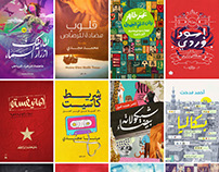 BOOK COVERS 2015-2016