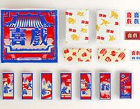 喜戏——合川桃片包装设计