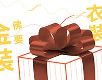 品牌台灣 Branding Taiwan