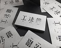 工法鐵 - 基礎品牌識別