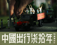70 YEARS OF VEHICLE DEVELOPMENT IN CHINA