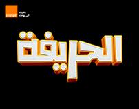 Al Hareefa typography for Orange Egypt