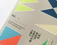 《「詩的新批評」在現代中國之建立》