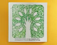 BOOK.Брошюра программ и проектов Фонда поддержки детей
