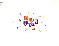 熊晓包/字体设计/2015半年集