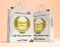 Bag السنابل لرعاية الأيتام