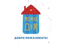 Фирменный стиль «Мамин Дом»