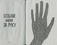 возьми меня за руку
