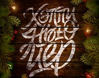 Хэппи Нью Йер | Happy New Year | C Новым годом