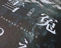 春天出版 - 雪冤 ( 大門剛明 著 ) 書籍裝幀設計