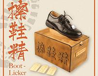 擦鞋精 Bootlicker - Interactive Design