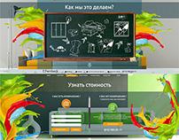 Landing page epembeck.ru