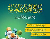 مناهج المحدثين العامة | د. نور الدين عتر