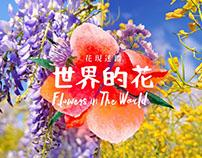 Tripresso旅遊咖- 世界的花 Flowers in The World