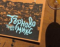 Tarnovo mix - cover