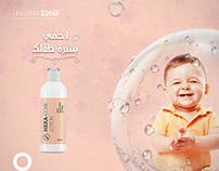 HEXA CORE ( إحمى بشرة طفلك - روتين البشرة )
