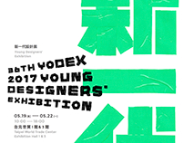 2017 新一代設計展主視覺設計