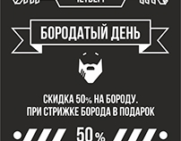 Graphic for tattoo & barber shop Maverick_Moscow