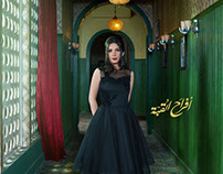 Afrah El Qobba TV Series.
