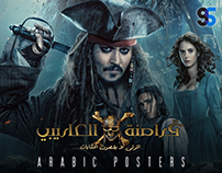 Pirates of the Caribbean 5 Arabic Posters