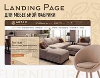 Актея || Brand Design || Landing Page-furniture factory