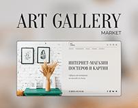 Дизайн инфо-страницы для магазина постеров и картин