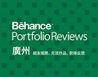 Behance PortfolioReviews 廣州