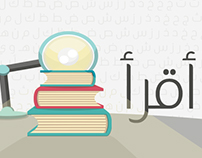 iRead - أقرأ