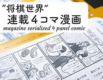 """MAGAZINE SERIALIZED 4 PANEL COMIC """"SYOUGI SEKAI"""""""