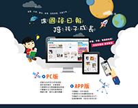 TEK1605D0003 國語日報行銷網頁