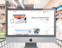 متجر اوامر الشبكة | aait shop