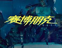 Cyberpunk2077 中文标志
