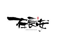 九月部分商业书法字体