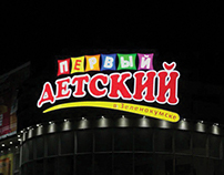 Outdoor advertising Light letters