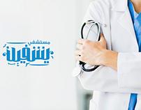 Yashfeen hospital brand identity