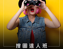 Getty Images 搜圖達人班 Poster Design